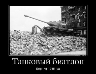 411182_tankovyij-biatlon_demotivators_to