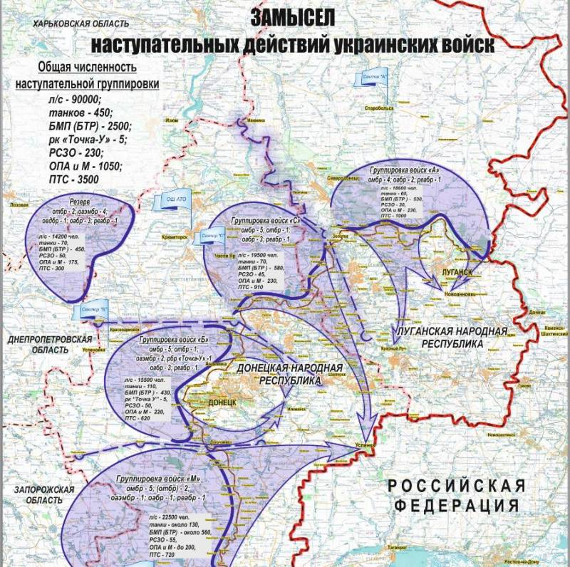 1486030504_ukr-offencive-plan